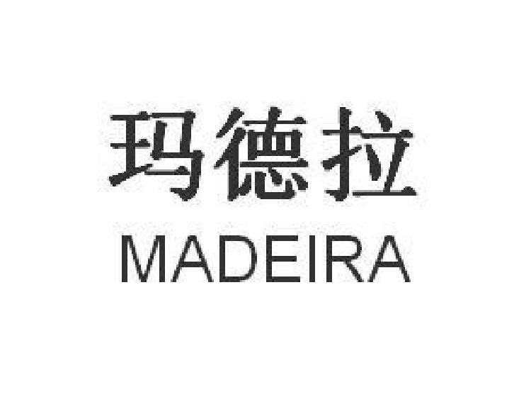 玛德拉 MADEIRA