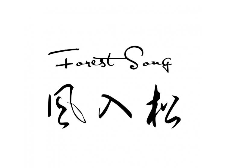 风入松 FOREST SONG