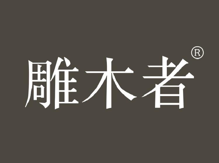 雕木者商标