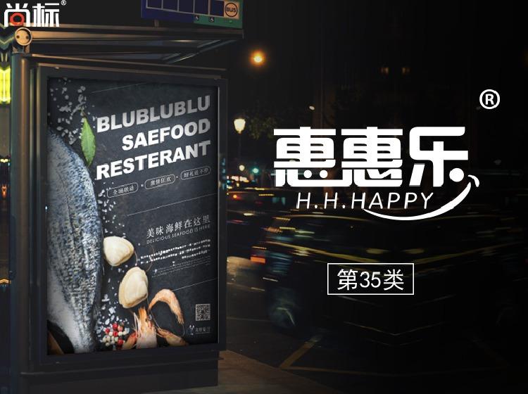 惠惠乐 H.H.HAPPY