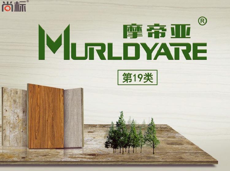 摩帝亚 MURLDYARE