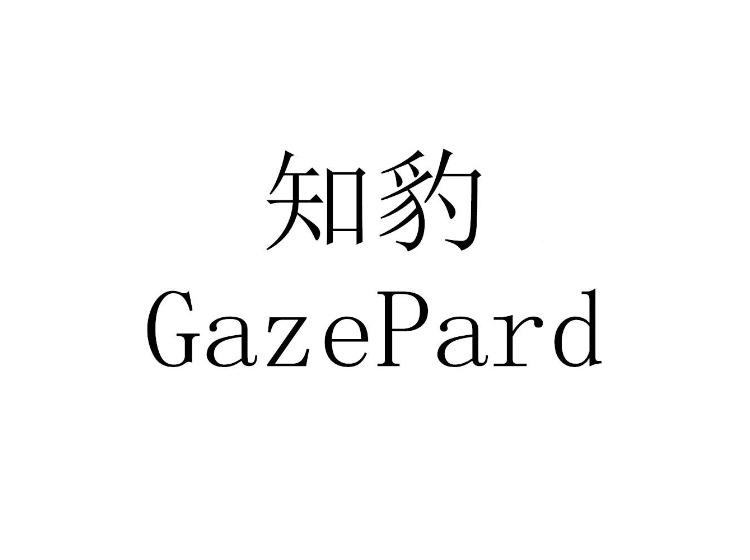 知豹 GAZEPARD