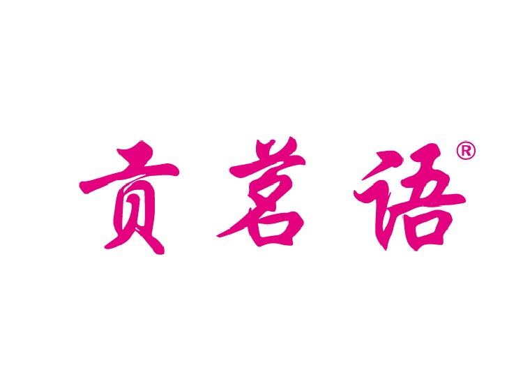 贡茗语商标