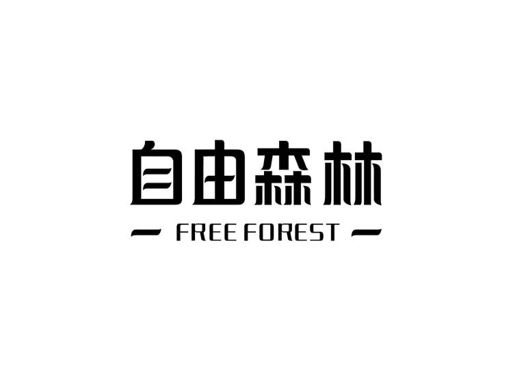 自由森林 FREE FOREST