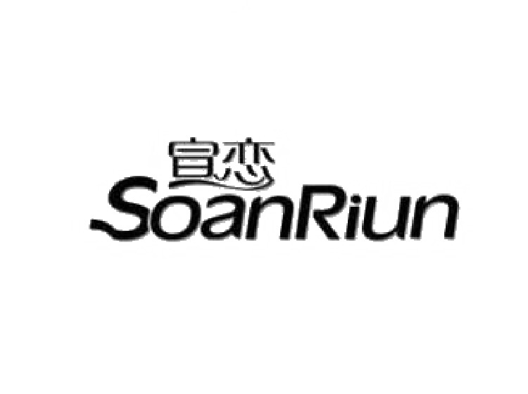 宣恋 SOANRIUN