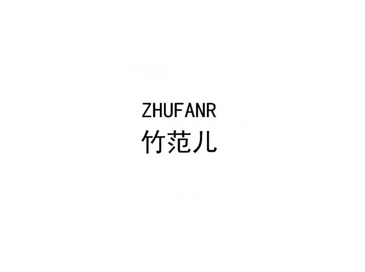 竹范儿  ZHUFANR