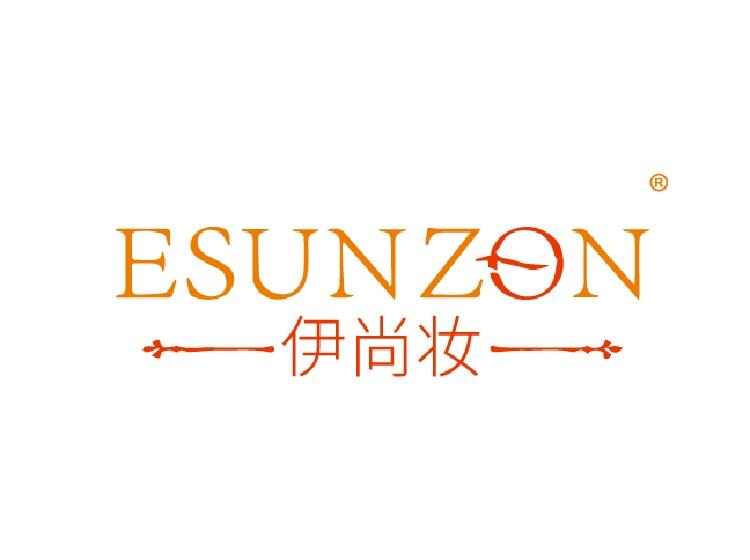 伊尚妆 ESUNZON商标