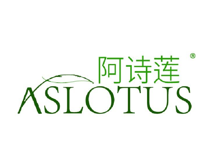 阿詩蓮 ASLOTUS商標
