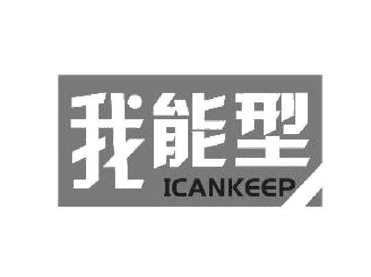 我能型 ICANKEEP