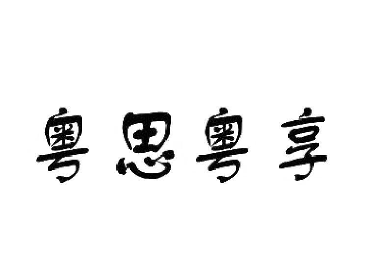 粤思粤享商标