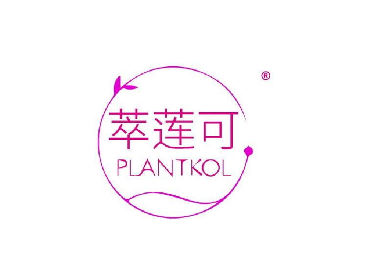 萃莲可 PLANTKOL商标