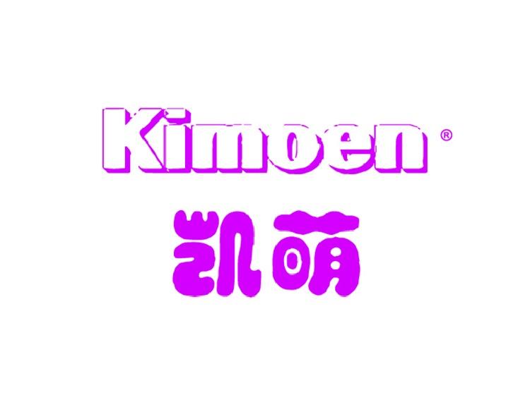 凱萌 KIMOEN