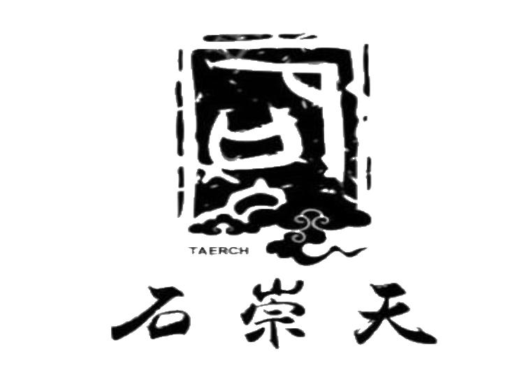 石崇天 石  TAERCH