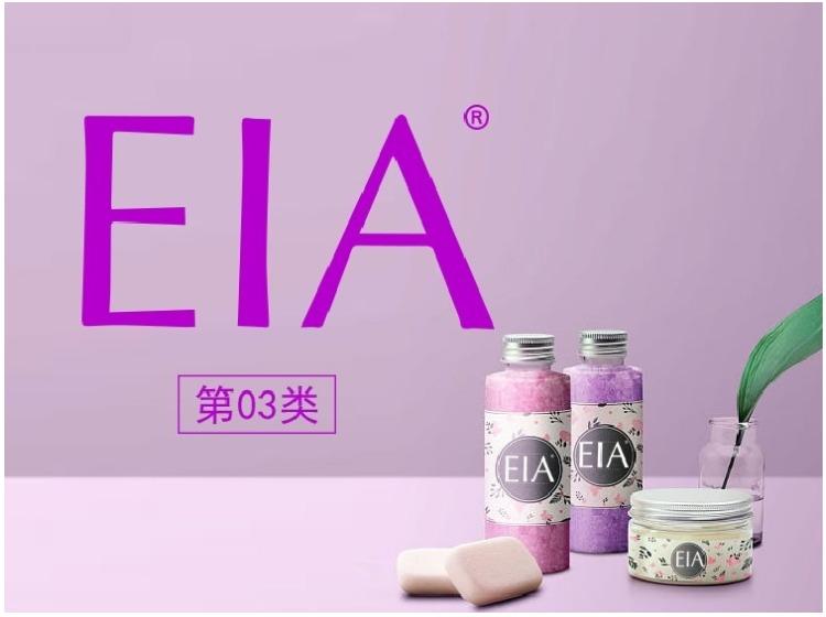 EIA商标转让