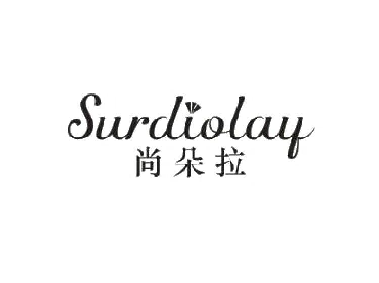 尚朵拉 SURDIOLAY
