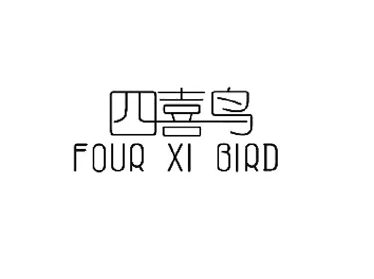 四喜鸟 FOUR XI BIRD