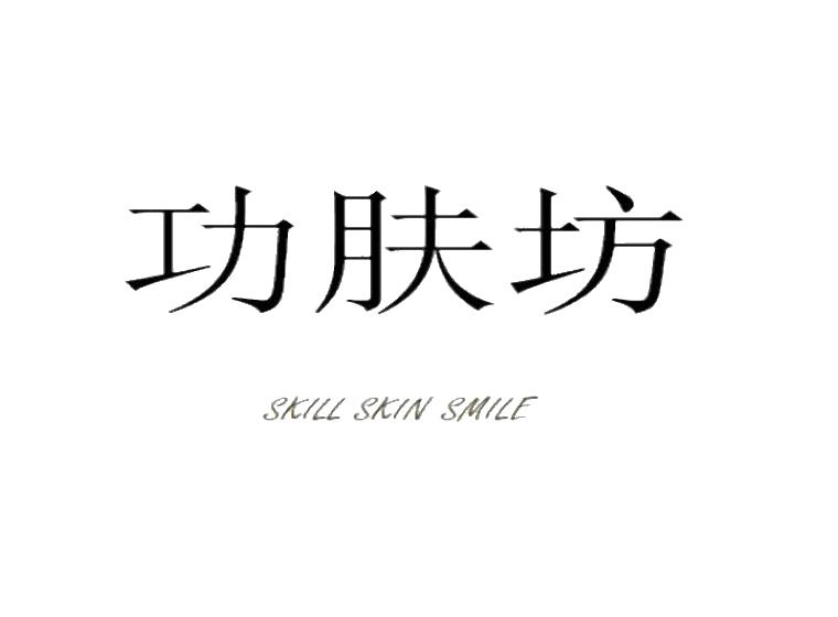 功肤坊 SKILL SKIN SMILE