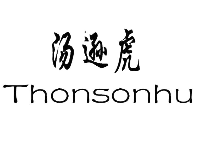 汤逊虎 THONSONHU