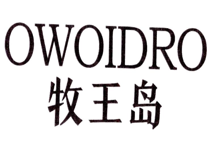 牧王岛 OWOIDRO