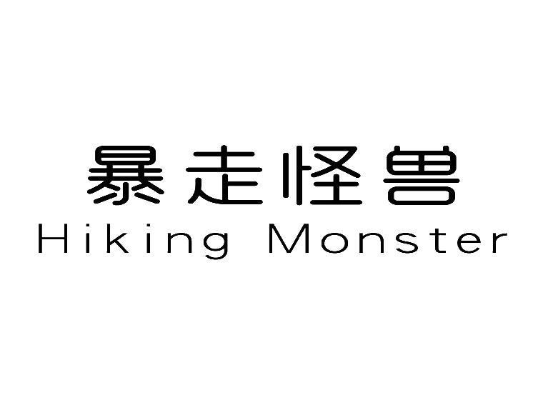 暴走怪兽 HIKING MONSTER