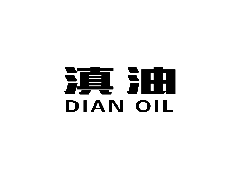 滇油 DIAN OIL