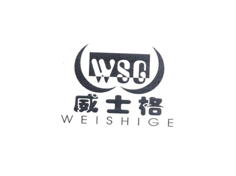 威士格;WSG