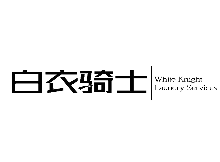 白衣骑士 WHITE KNIGHT LAUNDRY SERVICES
