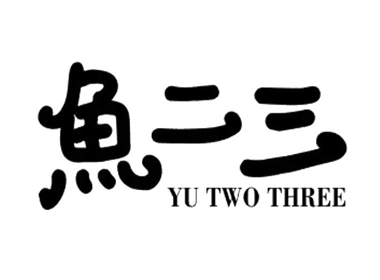 鱼二三 YU TWO THREE