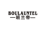 班兰帝 BOULAUNTEL