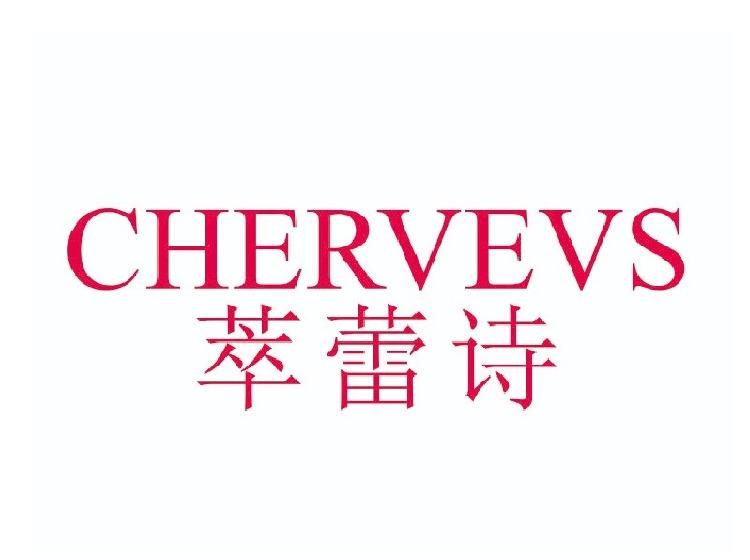 萃蕾诗 CHERVEVS商标