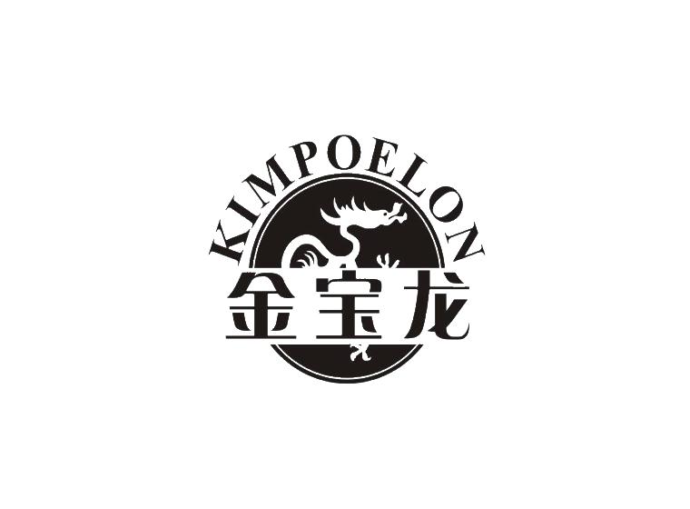 金宝龙 KIMPOELON