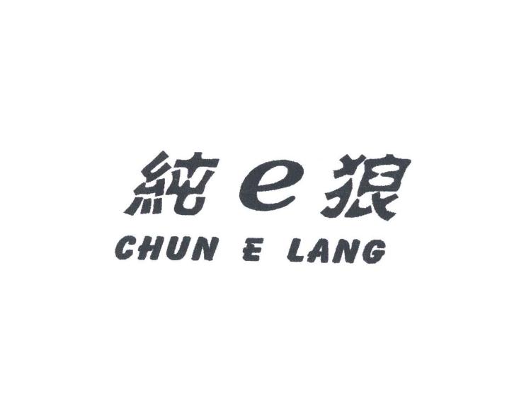 纯狼;CHUN LANG;E