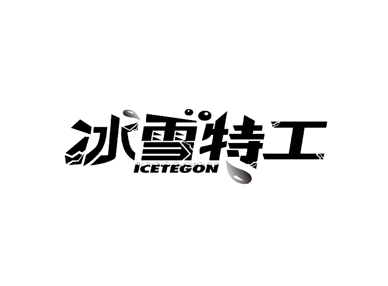 冰雪特工 ICETEGON
