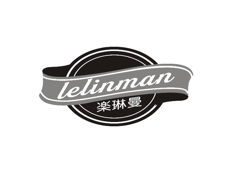 LELINMAN 楽琳曼