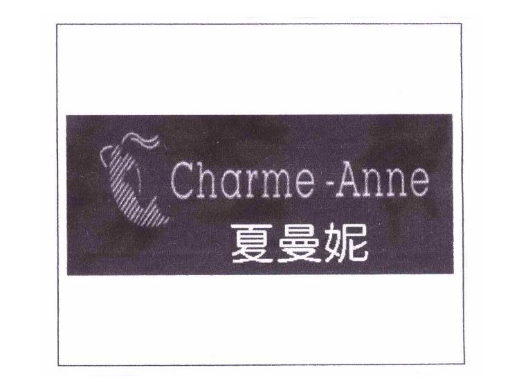 夏曼妮;CHARME ANNE