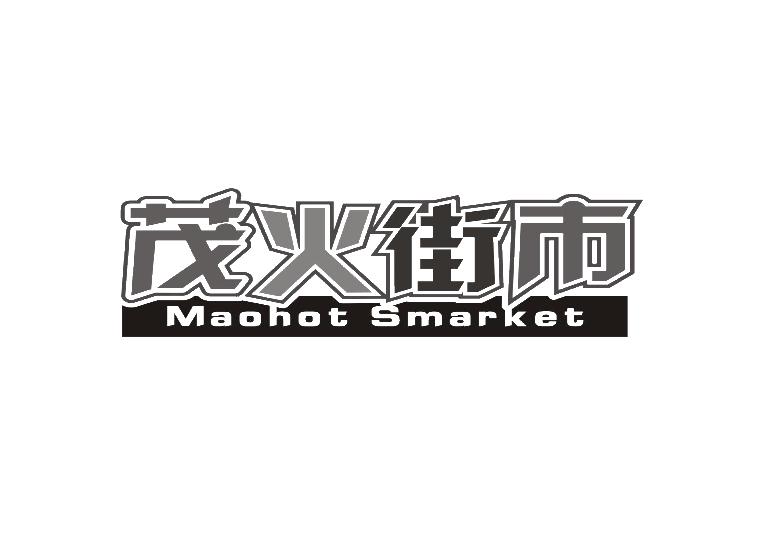 茂火街市 MAOHOT SMARKET