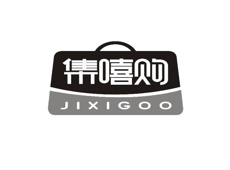 集嘻购 JIXIGOO