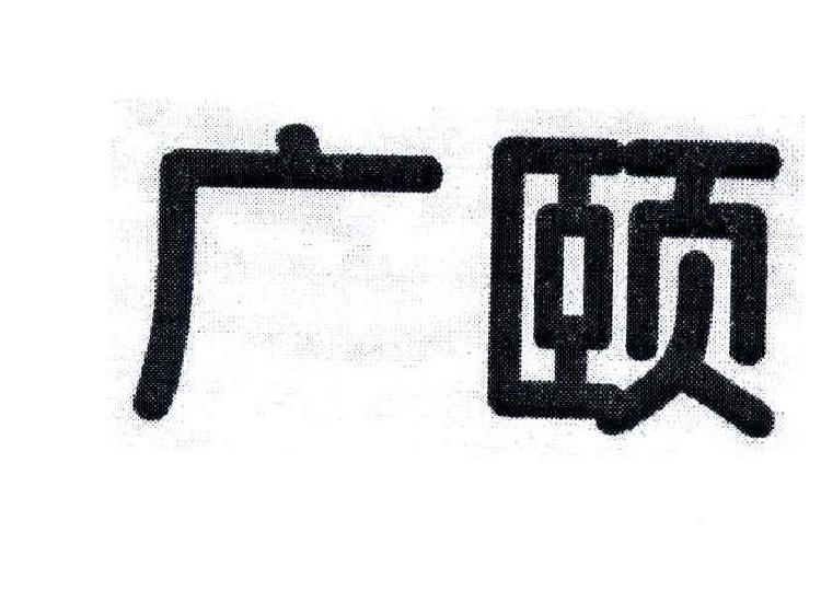 深圳商標轉讓-尚標-廣頤