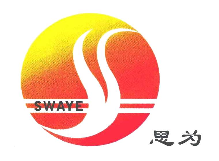 思为;SWAYE