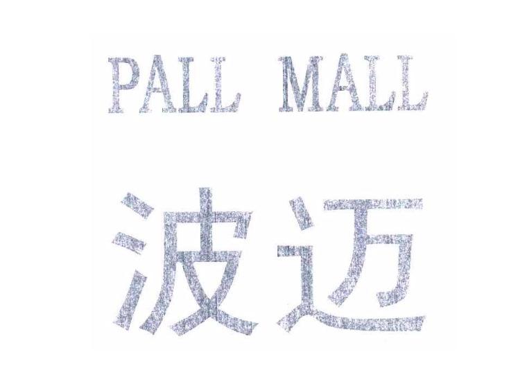 波迈;PALL MALL