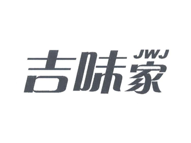 吉味家;JWJ