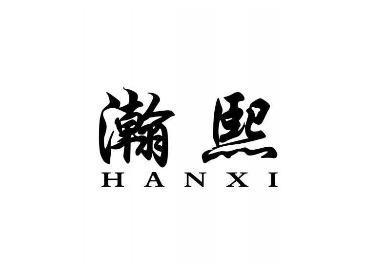 瀚熙 HAN XI