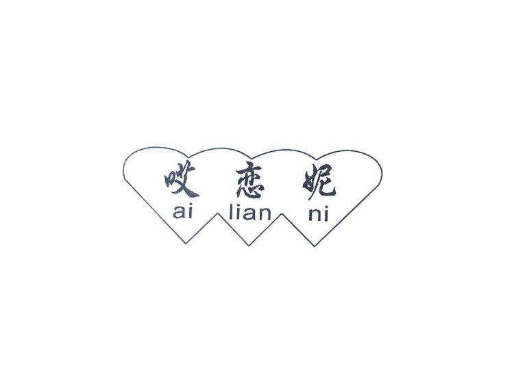 哎恋妮商标