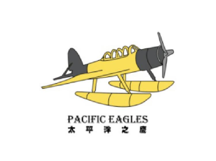 太平洋之鹰 PACIFIC EAGLES