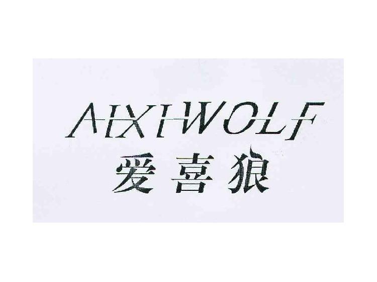 爱喜狼 AIXIWOLF
