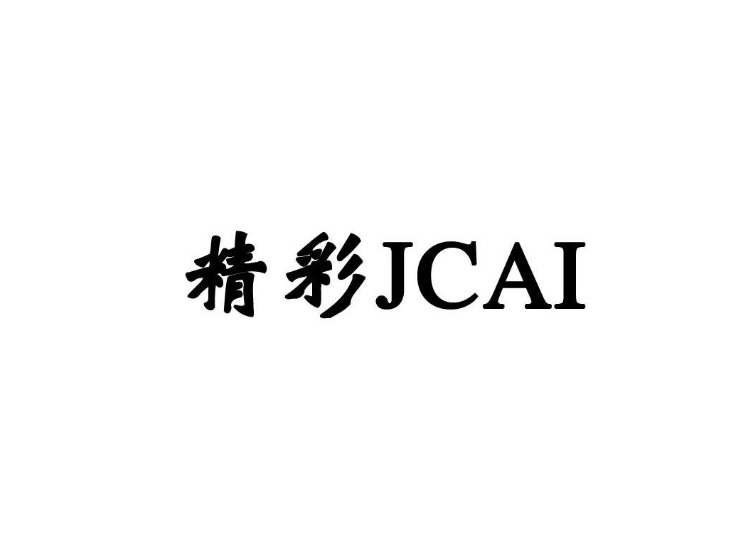 精彩 JCAI商标转让