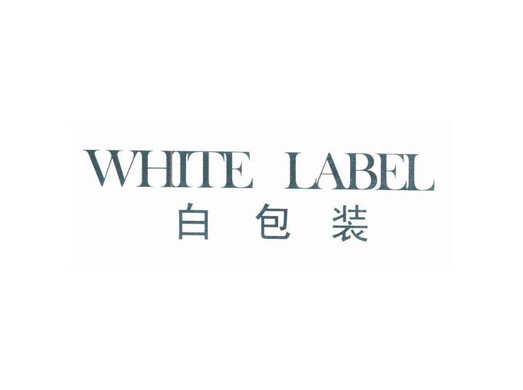 白包装 WHITE LABEL