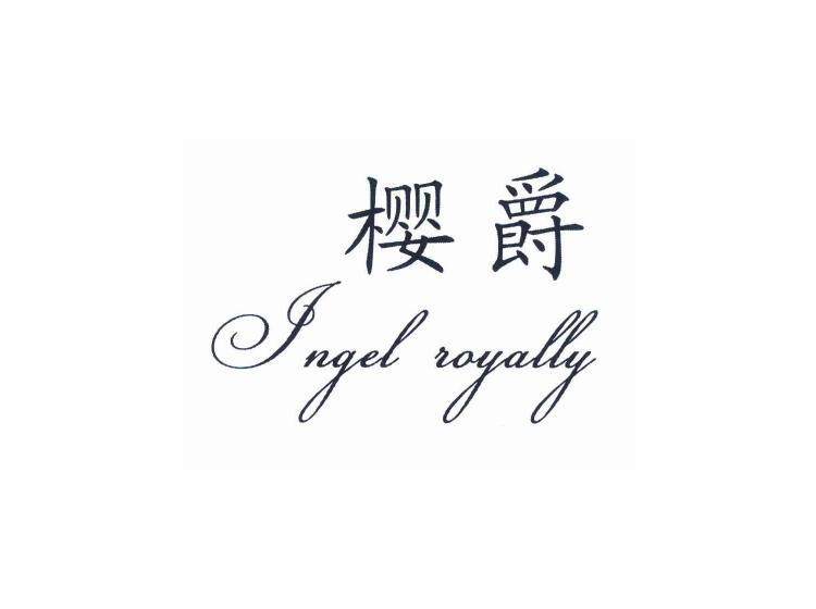 樱爵 INGEL ROYALLY
