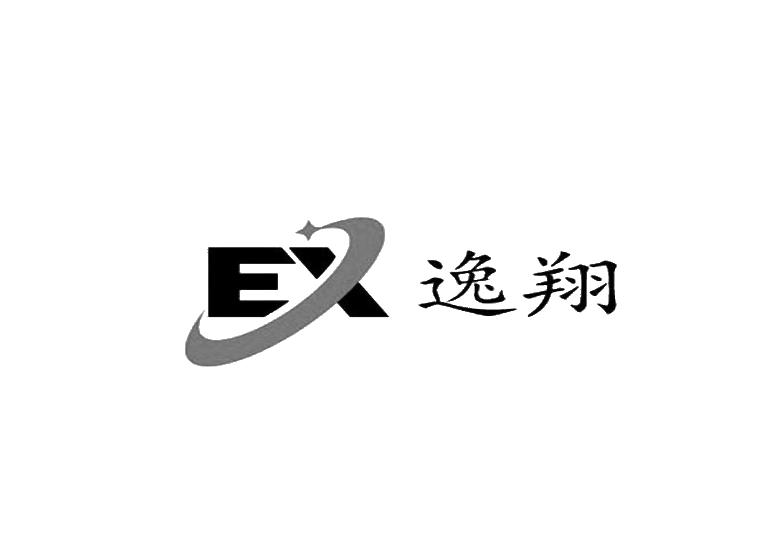 逸翔 EX