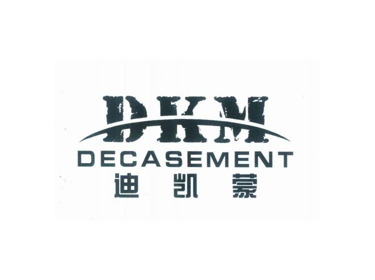 迪凯蒙 DKM DECASEMENT